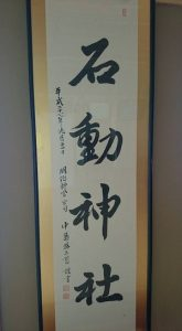 小千谷・石動神社・社号額・明治神宮