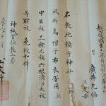 小千谷・石動神社・廣井家・神拝作法・吉田神社
