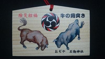 小千谷・石動神社・牛の角突き絵馬
