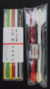 小千谷・石動神社・合格鉛筆