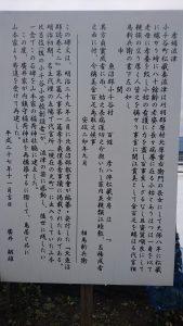 小千谷・石動神社・境内・看板