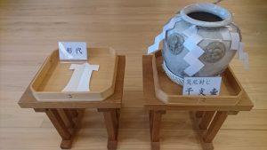 小千谷・石動神社・干支壷・形代