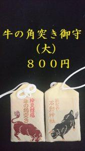 小千谷・石動神社・牛の角突き御守