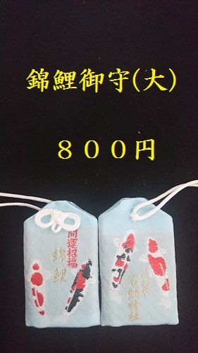 小千谷・石動神社・錦鯉御守