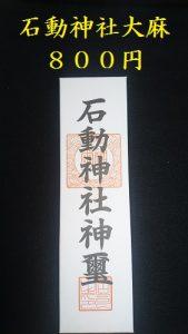 小千谷・石動神社・石動神社大麻
