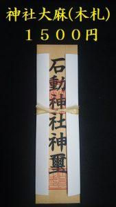 小千谷・石動神社・石動神社大麻・木札