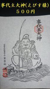 小千谷・石動神社・事代主大神・えびす様