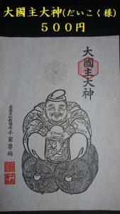 小千谷・石動神社・大國主大神・だいこく様