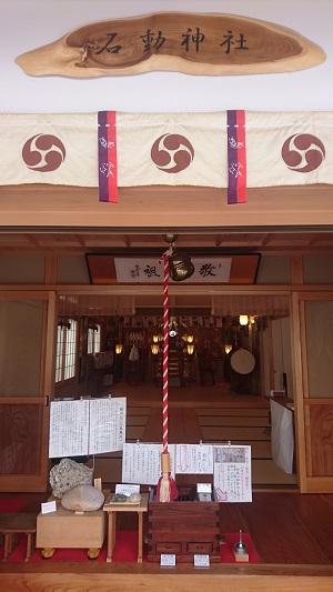 小千谷・石動神社・参拝入口・神社