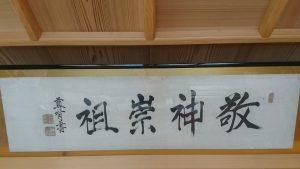 小千谷・石動神社・敬神崇祖