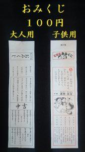 小千谷・石動神社・大人・子供おみくじ