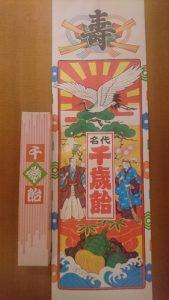 小千谷・石動神社・千歳飴・七五三