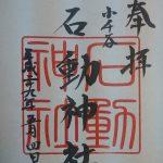 小千谷・石動神社・御朱印