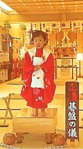 小千谷・石動神社・七五三・碁盤の儀
