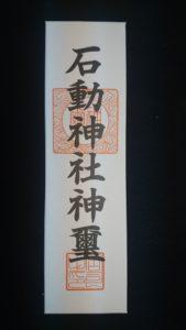 小千谷・石動神社・入居清祓