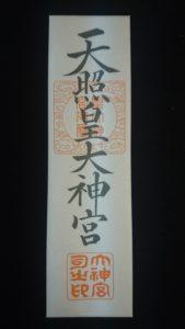 小千谷・石動神社・神棚清祓