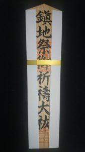 小千谷・石動神社・地鎮祭札