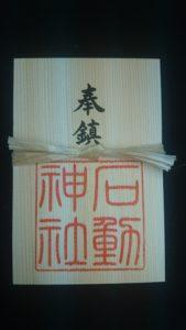 小千谷・石動神社・鎮め物