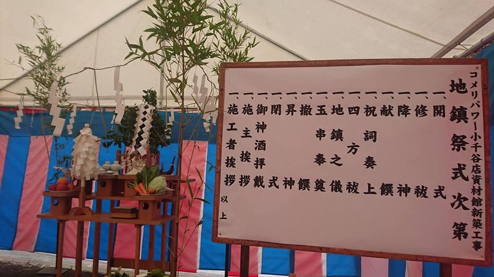 小千谷・石動神社・地鎮祭・工事安全