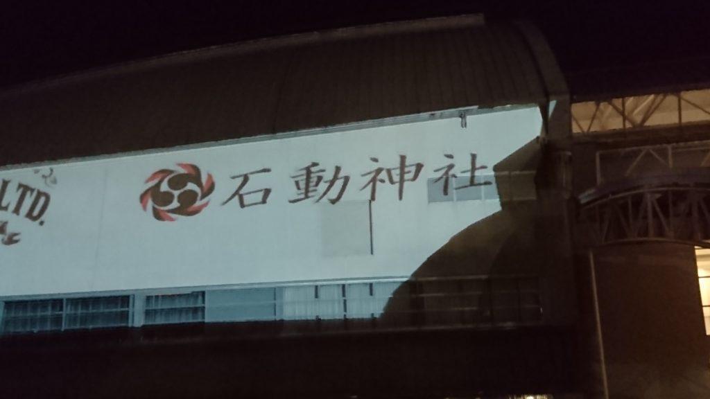 プロジェクションマッピング・石動神社