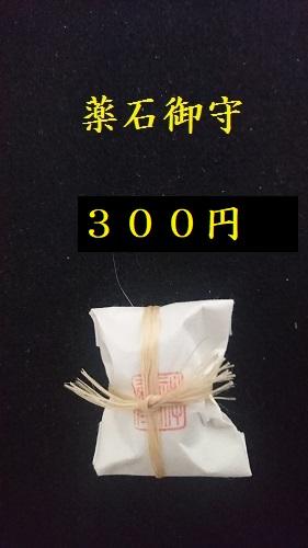 小千谷・石動神社・薬石御守・姫川薬石