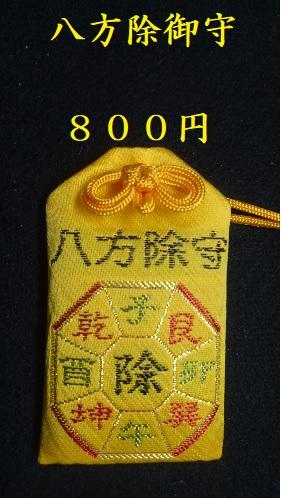 小千谷・石動神社・八方除御守・八方除け・八方塞がり