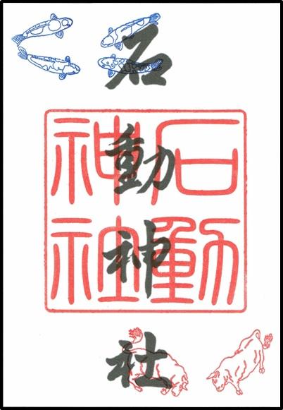 小千谷・石動神社・御朱印・牛の角突き・錦鯉