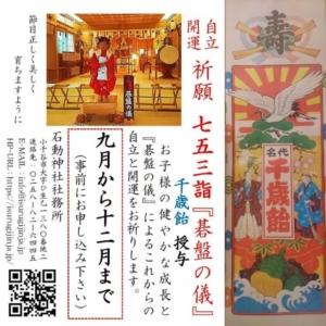 『七五三詣・碁盤の儀』