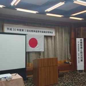 『北陸神道青年協議会・理事会』