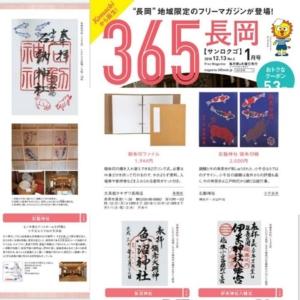 『フリーマガジン・365長岡』