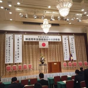 『神道青年全国協議会・中央研修会』