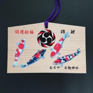 小千谷・石動神社・絵馬・錦鯉