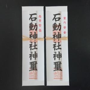 小千谷・石動神社・御札・紙札・祈祷・家内安全・商売繁盛