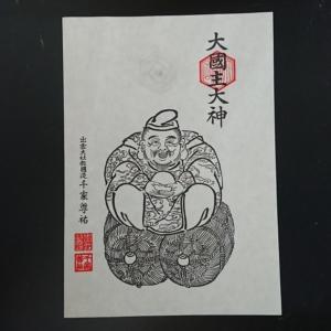 小千谷・石動神社・御札・大國主大神・だいこく様