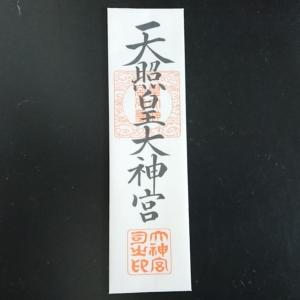 小千谷・石動神社・御札・伊勢神宮・神宮大麻