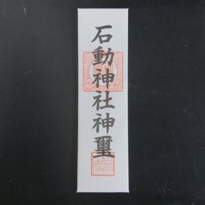 小千谷・石動神社・御札・石動神社大麻