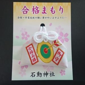 小千谷・石動神社・御守・合格・五角形