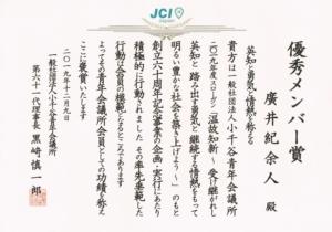 日光東照宮・石動神社・素盞雄神社・錦鯉・御神池・小千谷・青年会議所・小千谷JC