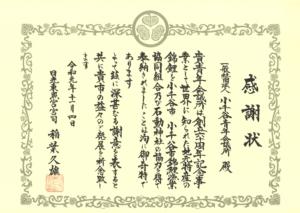 日光東照宮・石動神社・素盞雄神社・錦鯉・御神池・小千谷・感謝状