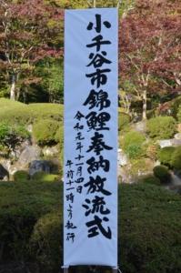 日光東照宮・石動神社・錦鯉・御神池・小千谷・奉納・放流