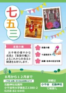 小千谷・石動神社・七五三・和傘・記念写真・記念撮影・面綱・ポスター・チラシ