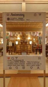 小千谷・石動神社・インスタグラム・インスタフレーム・記念撮影・記念写真・思い出