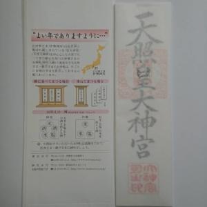 小千谷・石動神社・神宮・伊勢・お札・神棚