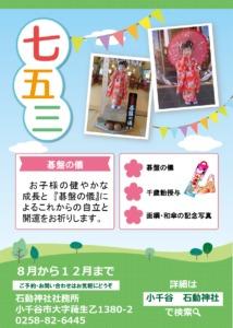 小千谷・石動神社・七五三・和傘・記念写真・記念撮影・面綱・ポスター・チラシ・碁盤の儀